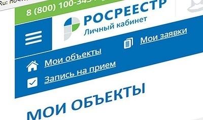 Как заказать выписку из ЕГРН онлайн