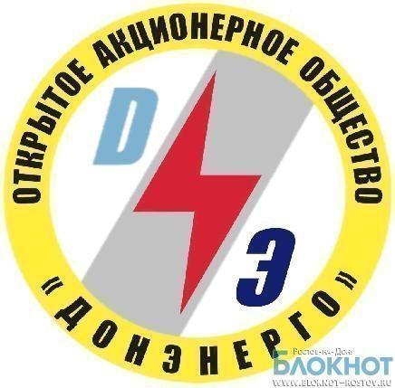 В Ростове в отношении инженера «Донэнерго» возбуждено дело за взятки