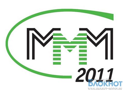 Ростовское УФАС оштрафовал SMS-спамеров за рассылку рекламы МММ-2011
