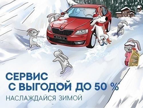 Зимнее предложение от ŠKODA Л-Моторс: сервисные работы с выгодой до 50%