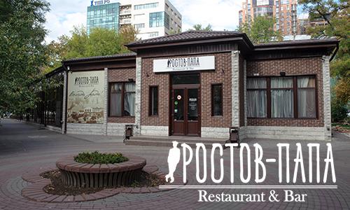 Restaurant&Bar «РОСТОВ-ПАПА»