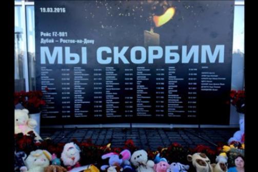 В ростовском аэропорту появится мемориальный знак в память о трагедии