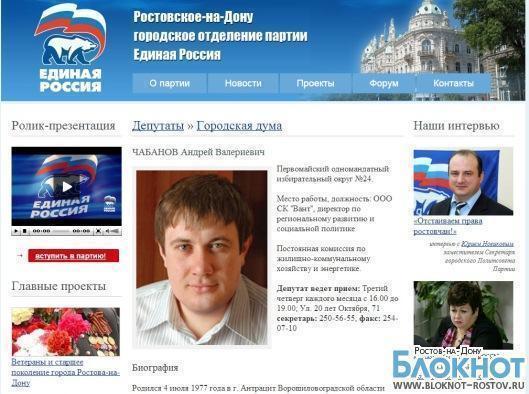 Экс-депутат Ростовской гордумы от «ЕР» объявлен в международный розыск