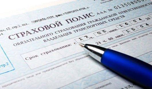 Предприниматель Дона заплатит штраф за нарушения правил выдачи полиса ОСАГО