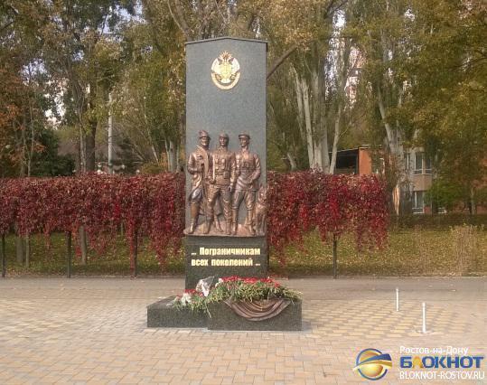 В Ростове открыли памятник «Пограничникам всех поколений»