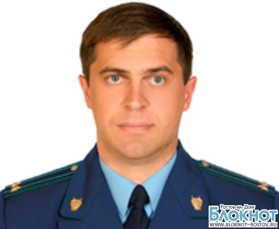 В Таганроге назначен новый прокурор