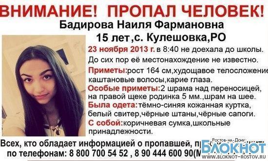 СК возбудил дело по статье «Убийство» из-за пропажи 15-летней школьницы под Ростовом