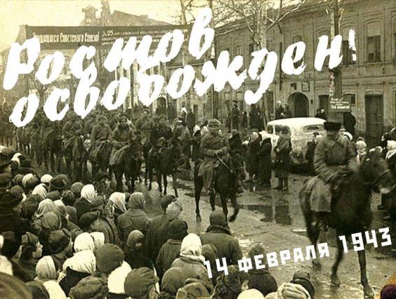 Исполнилось ровно 75-лет со дня освобождения города Ростова-на-Дону от немецко-фашистских захватчиков