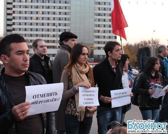 В Ростове прошел митинг против введения «энергопайка»
