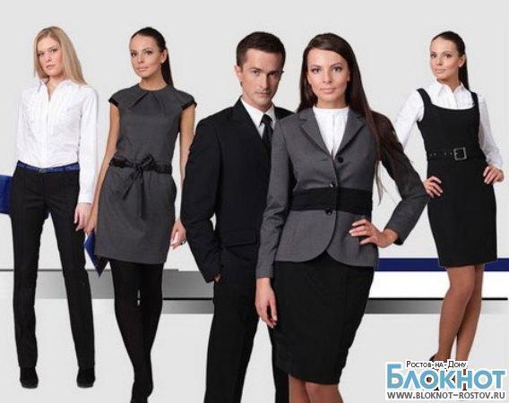65% ростовских компаний разрешают персоналу носить более свободную одежду по пятницам и в жаркие периоды