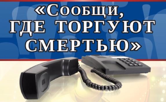 В Ростове пройдет акция Сообщи где торгуют смертью