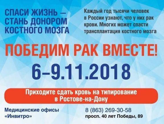 Ростовчане могут спасти жизнь смертельно больным людям