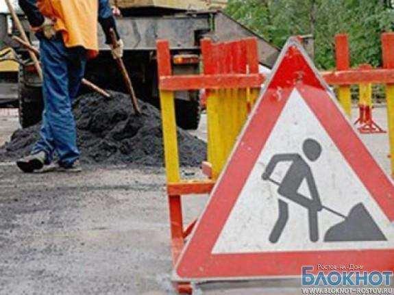 В Ростове-на-Дону из-за ремонта дорог закроют несколько улиц