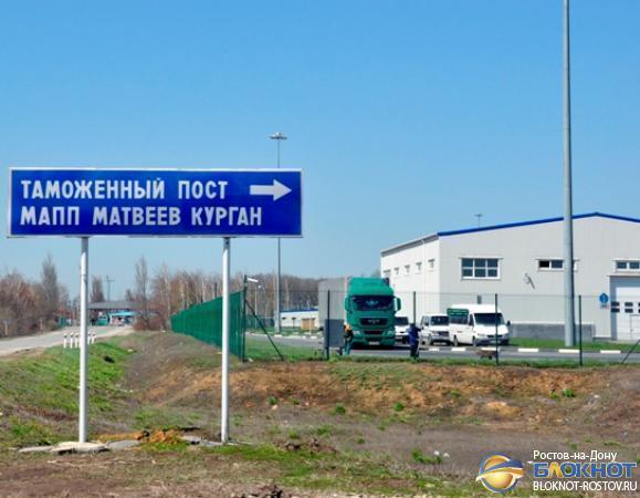 В Ростовской области из-за боя на Украине с МАПП Матвеев Курган эвакуировали 160 человек