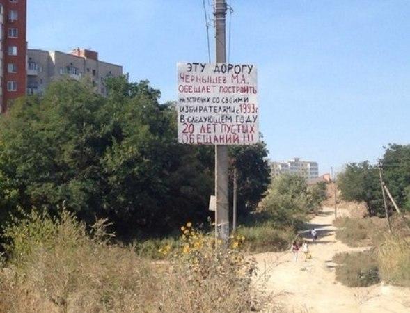 Ростовчане просят мэра выполнить обещание по ремонту дороги, данное 20 лет назад