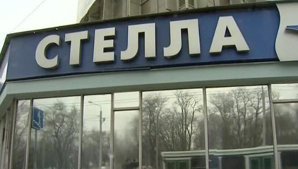 Иск о банкротстве «Стелла-банка» подан в суд