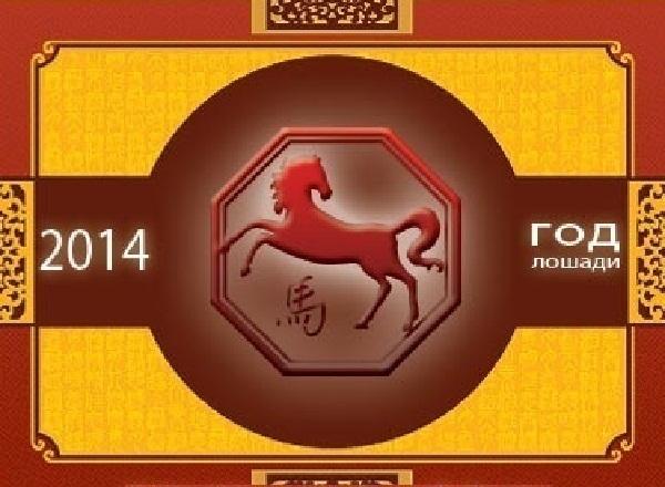 Что ждет дончан в 2014 году: гороскоп для жителей Ростовской области
