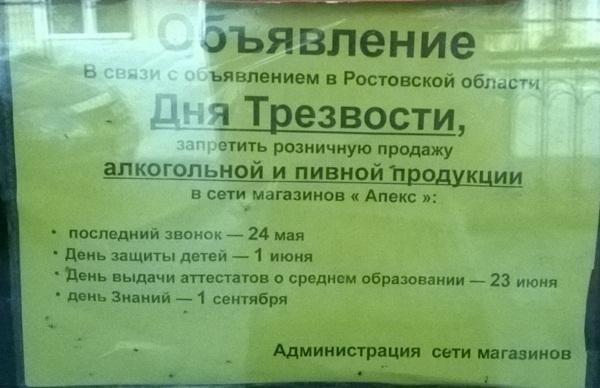 В Ростовской области в «день трезвости» выписали 30 штрафов