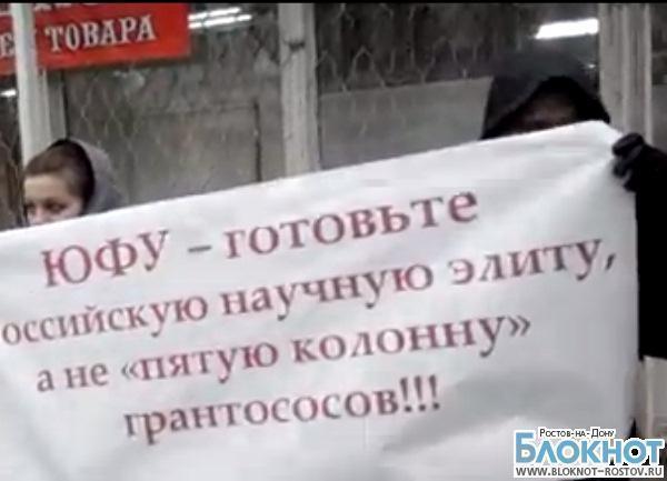 В Ростове студенты ЮФУ вышли на пикет