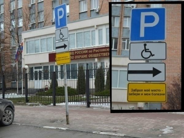 В Ростове появятся необычные дорожные знаки