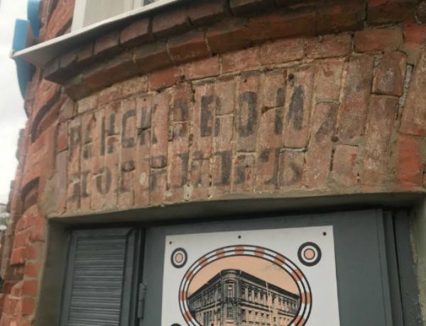 Вывеску 1894 года отыскали нафасаде дома при очистке стен