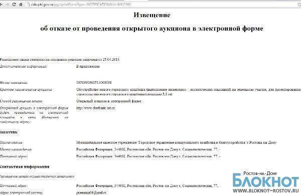 Ростовские власти отменили аукцион по обустройству нового кладбища