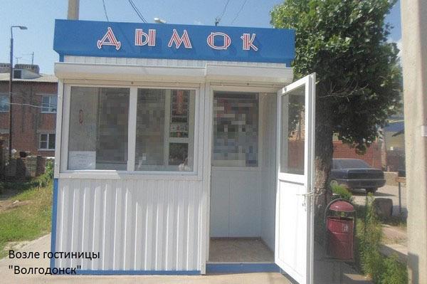 Табачный «барон» Волгодонска «открыто» насмехается над федеральным законом против курения