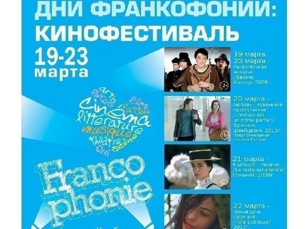 В Ростове-на-Дону стартовал международный фестиваль «Неделя Франкофонии»
