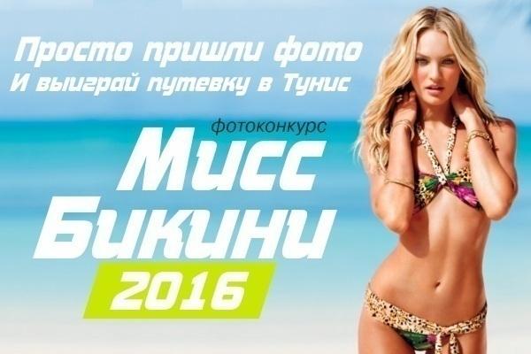 «Мисс Бикини-2016» - конкурс для знойных красавиц в купальниках объявляет «Блокнот Ростова»