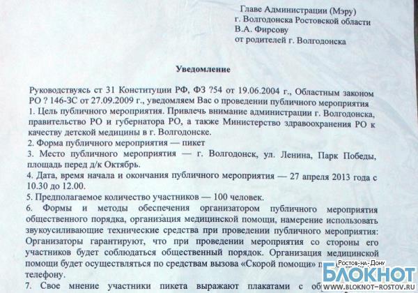 В Ростовской области родители детей, пострадавших от врачебных ошибок, готовят пикет