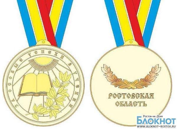 В Ростовской области выпускникам-отличникам вручат золотые медали нового дизайна