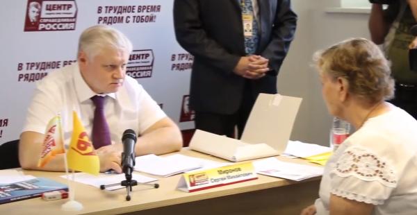 Сергей Миронов: «Центры защиты прав граждан – это новый постоянный формат работы с населением»
