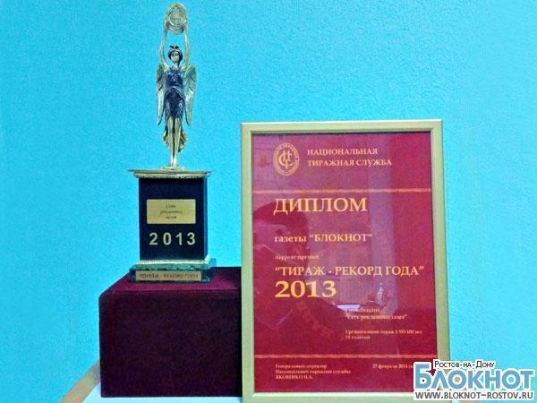 Газета «Блокнот» пятый раз становится лауреатом премии «Тираж - рекорд года»