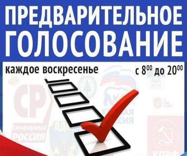 «Блокнот» запускает предварительное голосование перед выборами в Госдуму