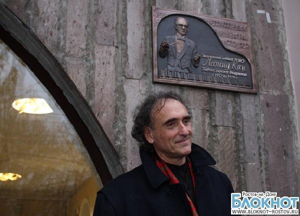 В Ростове-на-Дону появилась мемориальная доска в честь выдающегося дирижера Леонида Каца