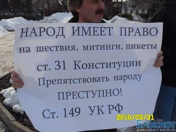 Администрация Ростова отказала в митинге «Стратегии-31»