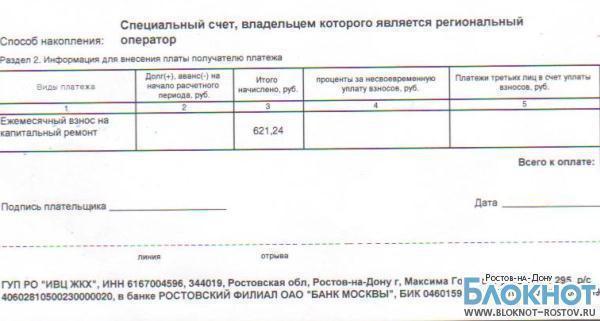 Ростовчане получили первые квитанции за капитальный ремонт