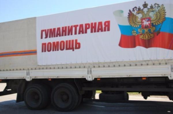 Гуманитарный конвой МЧСРФ доехал доЛуганска без происшествий— ЛНР