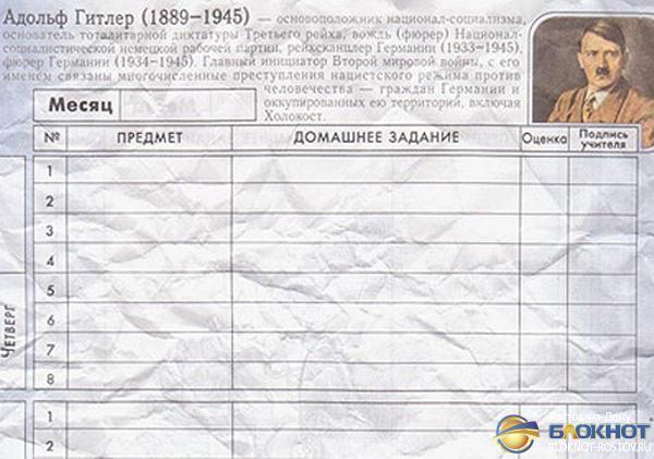По заказу ростовского издательства напечатали партию школьных дневников с портретом Гитлера