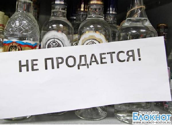 В Ростовской области хотят запретить продажу алкоголя после восьми часов вечера