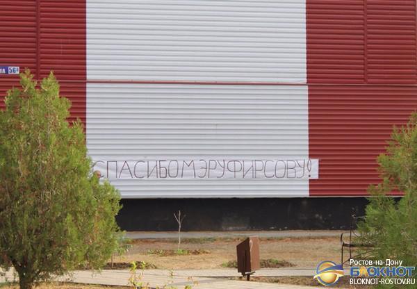 «Спасибо мэру Фирсову» - растяжка с такими словами появилась на доме у памятного знака жертвам теракта в Волгодонске