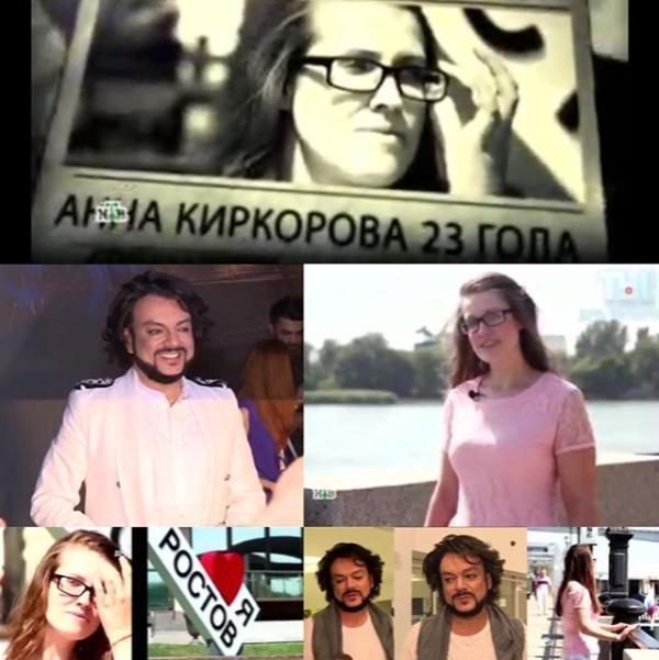 Филипп Киркоров узнал о«внебрачной» дочери вРостове