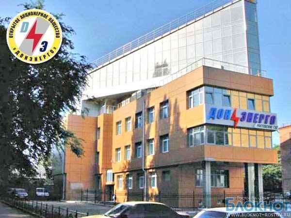 Топ-менеджера «Донэнерго» подозревают в вымогательстве 4 млн рублей