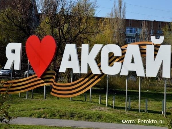 Аксайчане не хотят становиться «спальным районом» Ростова