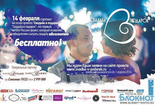 В Ростове-на-Дону продолжается проект «Свадьба в подарок»