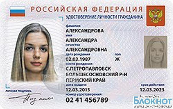 К 2030 году электронные российские паспорта полностью заменят бумажные
