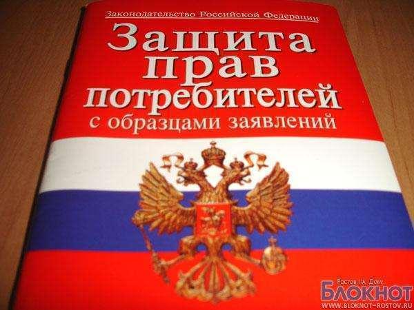 В магазинах Ростова выявили некачественные товары