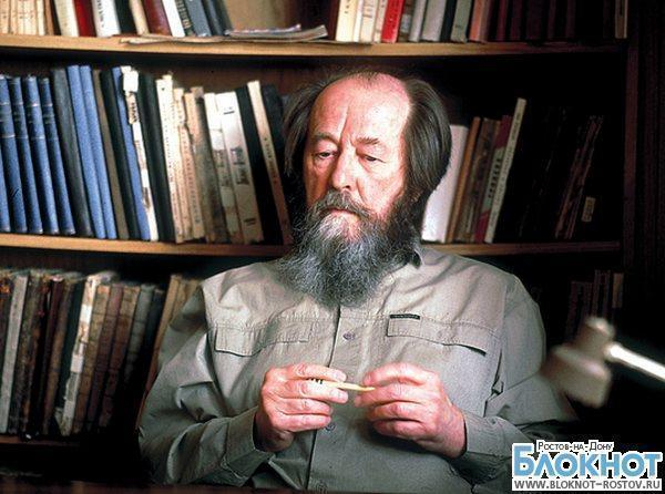 Общественникам одобрили установку в Ростове памятника Солженицыну