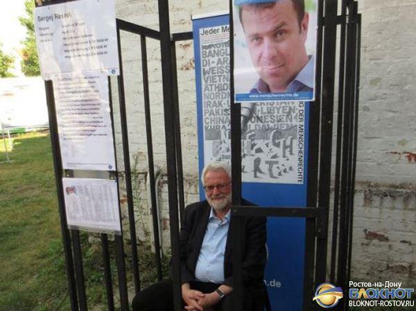 Немецкие правозащитники требуют освобождения ростовского журналиста Сергея Резника