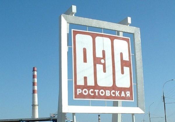 На Ростовской АЭС готовят к испытаниям реактор нового третьего энергоблока